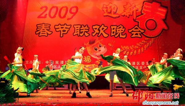 双清区大型迎新春联欢晚会