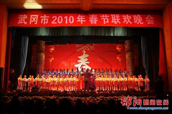 武冈市2010年春节联欢晚会
