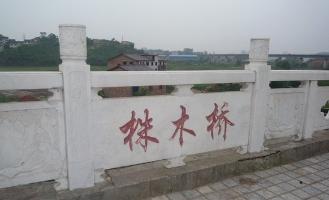 邵阳大道之株木桥