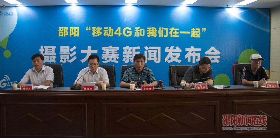 """邵阳""""移动4G和我们在一起""""摄影大赛启动"""