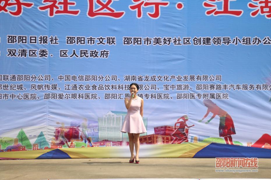 """邵阳市""""美好社区行""""走进江湖社区"""
