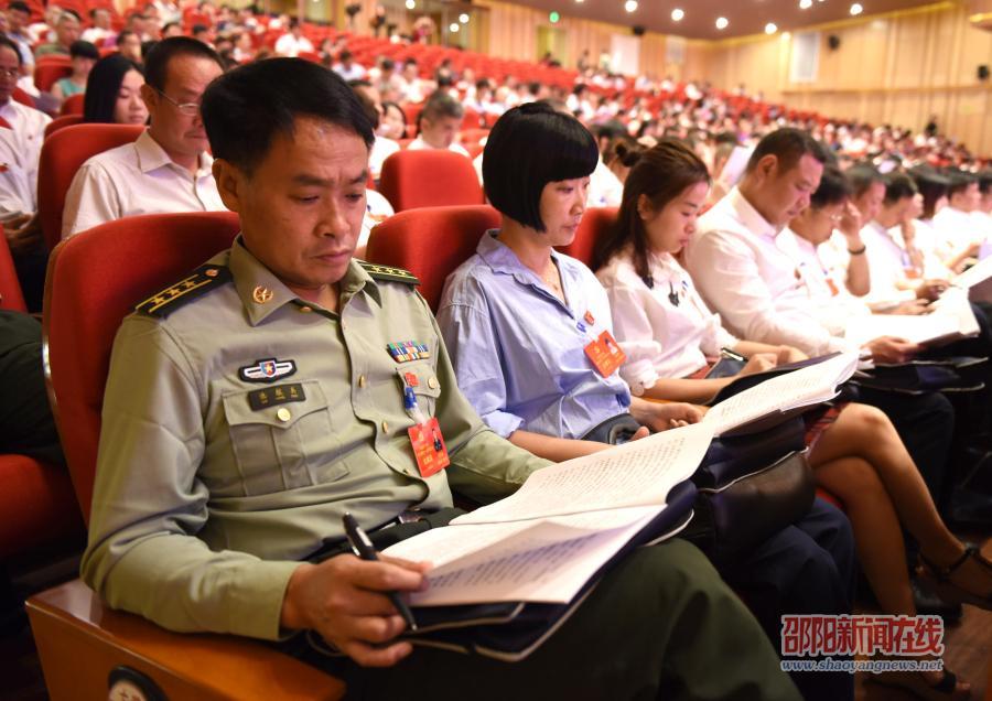 中国共产党邵阳市第十一次代表大会开幕