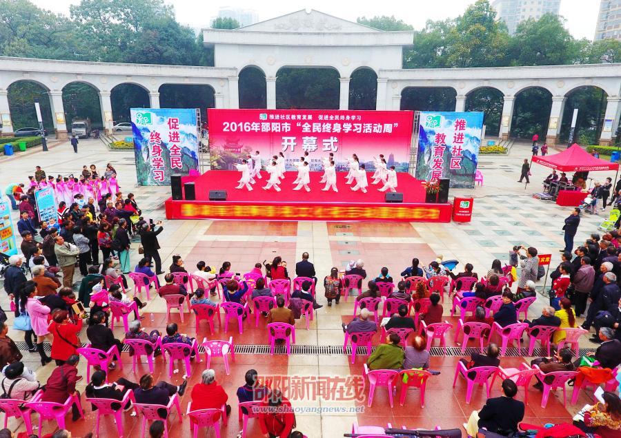"""2016年邵阳市""""全民终身学习活动周""""启动"""