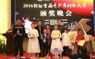 2016邵阳首届青少年钢琴大赛落下帷幕