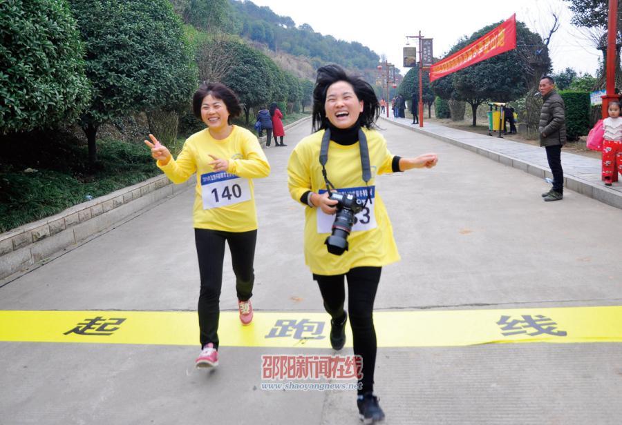 邵阳市首届登山大赛激情开跑