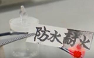 科学家发明防水耐火纸