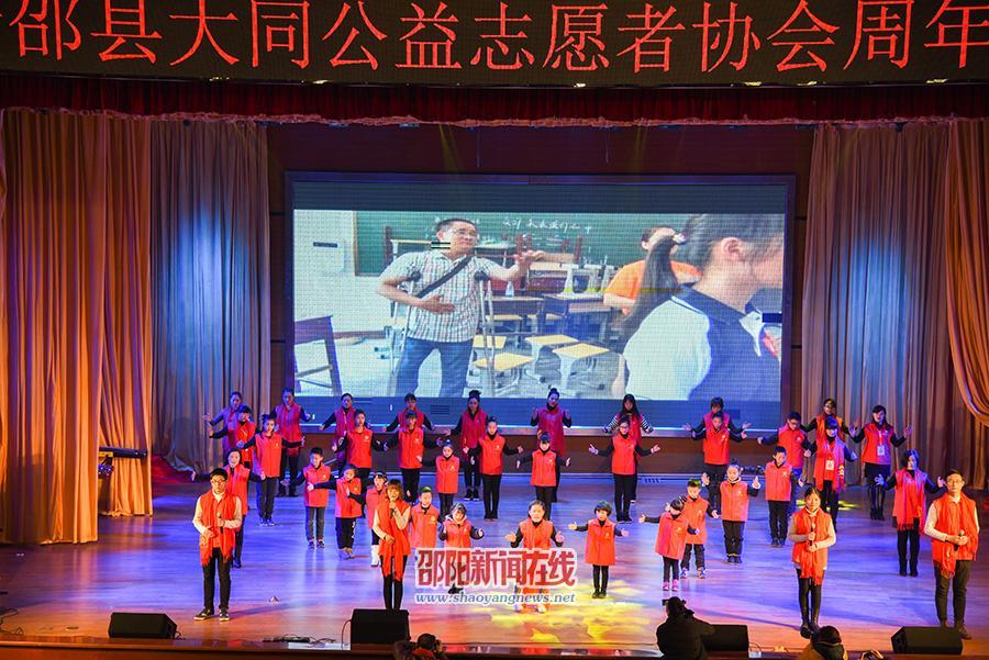 新邵县大同公益周年庆典晚会精彩纷呈