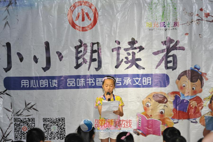 """邵阳市""""小小朗读者""""读书活动精彩上演"""