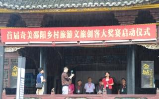 邵阳市组织开展首届奇美邵阳乡村旅游活动