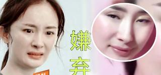 杨幂疑似整容失败 广告图惊悚吓人