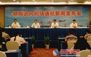邵阳市武冈机场28日通航 新闻发布会在长沙举行