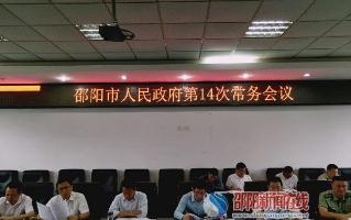刘事青主持召开邵阳市政府2017年第十四次常务会议