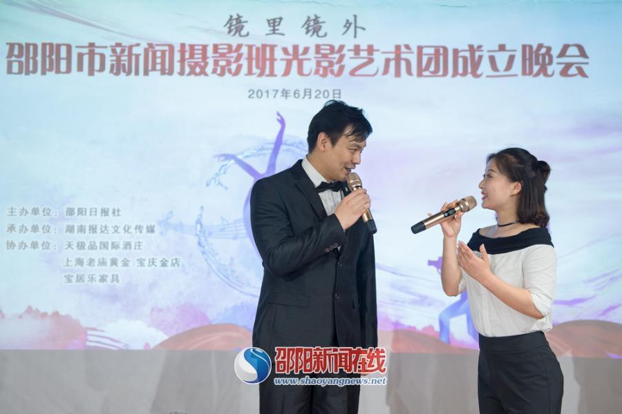 邵阳市新闻摄影班光影艺术团成立