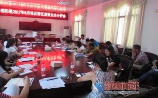邵阳县召开6月份社区矫正监管安全分析会