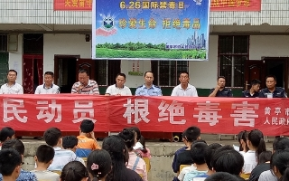 邵阳县黄亭市镇举办禁毒宣教签名活动