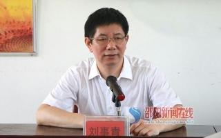 刘事青参加邵阳县锁石村主题党日活动