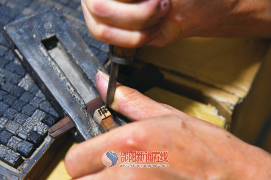 木版活字印刷:墨香留存滩头镇