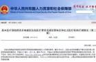 湖南在内的31个省份接入国家异地就医结算系统