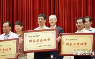 """刘事青市长代表邵阳人民领回""""国家卫生城市""""荣誉牌"""