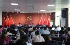 邵东县开发区迅速召开重点项目建设督战会