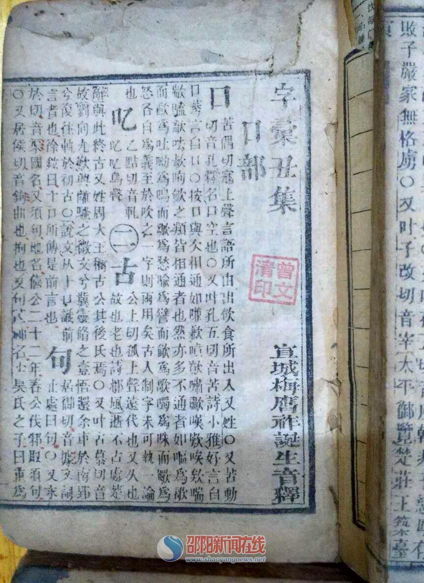 绥宁县发现梅膺祚《字汇》全集刻印本