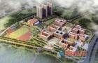 邵阳市一中搬迁项目正式开工 占地面积约300亩
