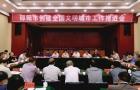 邵阳市创建全国文明城市工作指挥部组织召开专题推进会