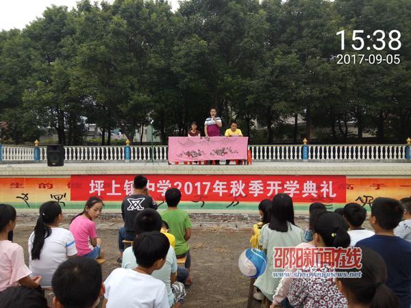新邵县坪上镇别墅开学举行典礼辽阳带的中学温泉图片