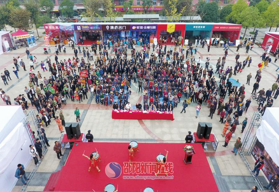 邵阳市第十二届房地产交易展示会