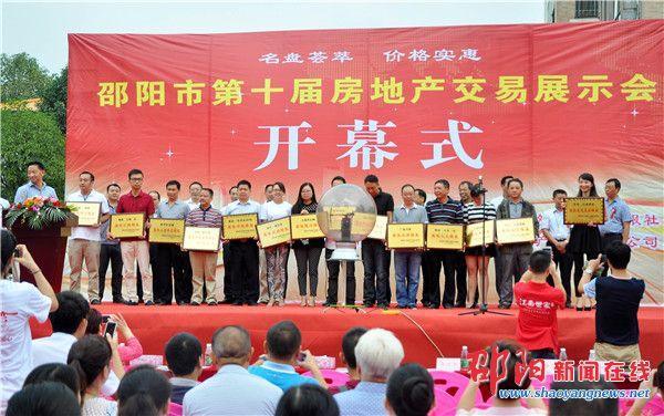 邵阳市第十届房地产交易展示会