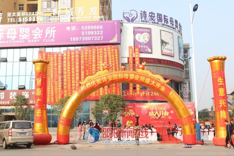 邵阳诗安国际母婴会所隆重开业