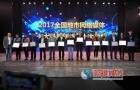 邵陽新聞在線榮獲2017年全國地市網絡媒體最具創新力十強品牌