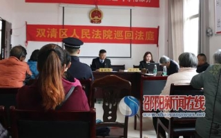 双清区巡回法庭开到汽制社区