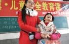 """""""大邵之翼""""儿童安全教育课呵护儿童安全"""