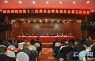 邵阳市政协十二届二次会议将于2018年1月2日召开