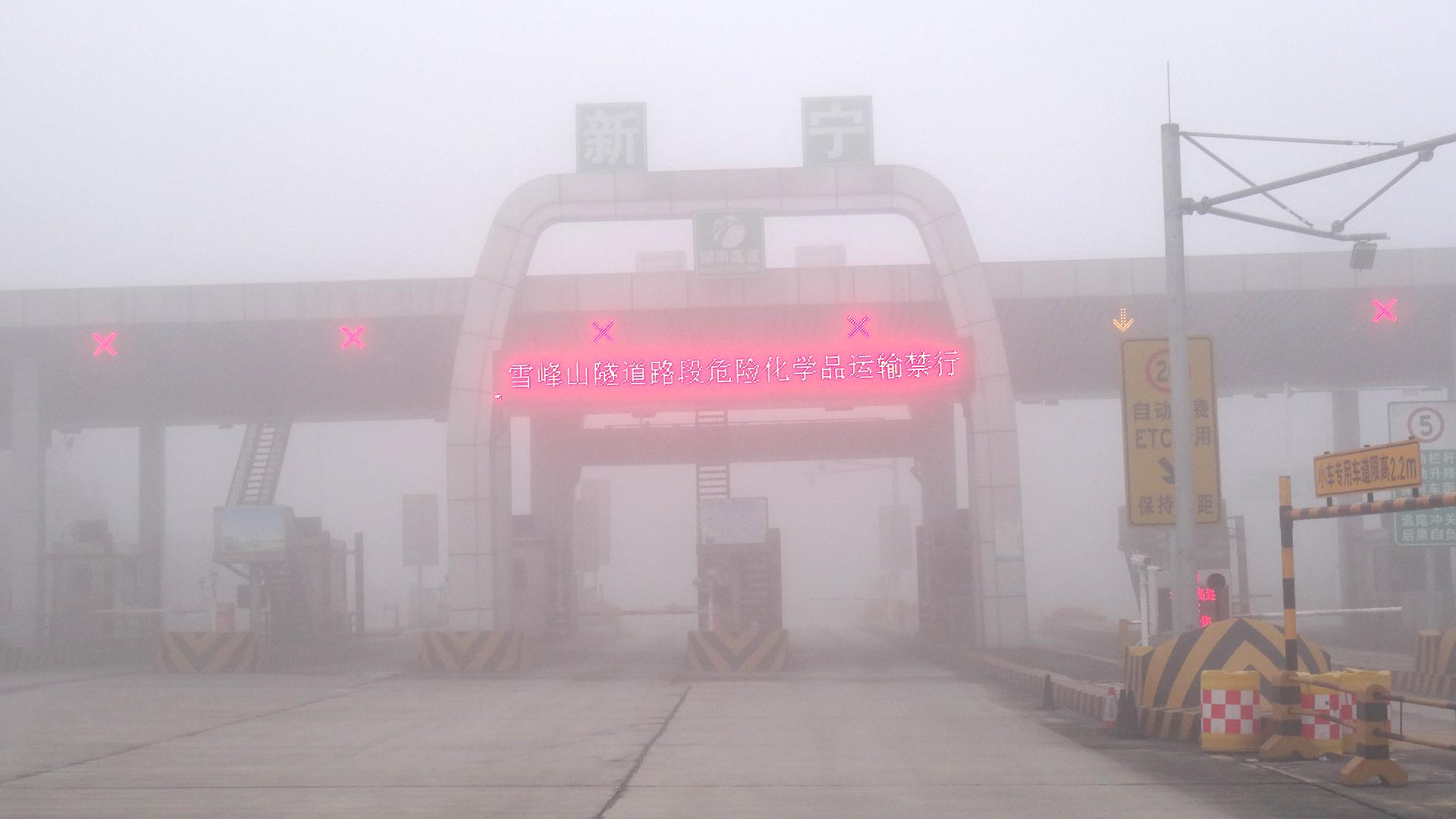 天寒大雾锁高速  真情热面暖人心
