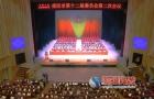 邵阳市政协第十二届委员会第二次会议隆重开幕