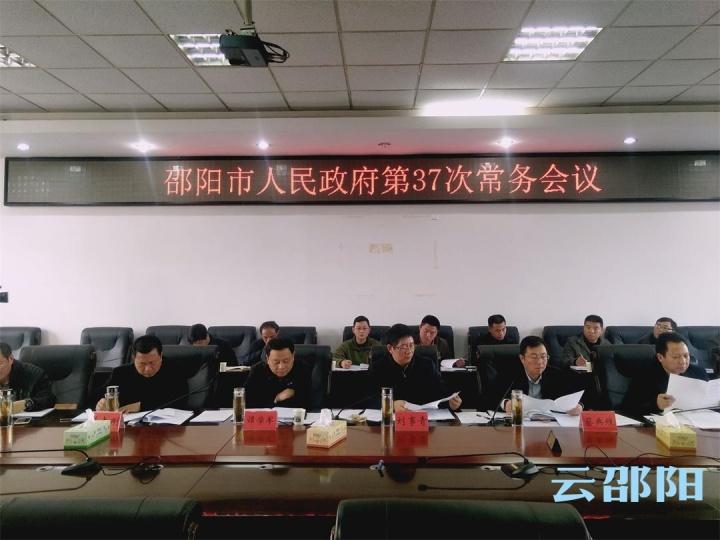 刘事青主持召开邵阳市政府第三十七次常务会议