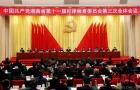 十一届湖南省纪委三次全会在长召开 杜家毫讲话 许达哲主持
