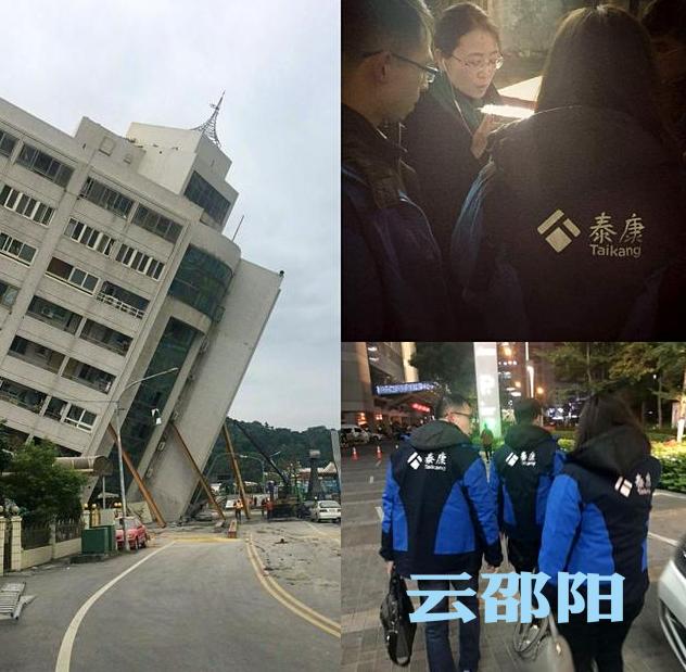 台湾花莲地震 泰康人寿跨越海峡极速理赔 48小时内完成赔付