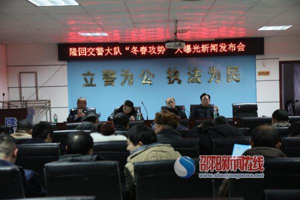 """隆回交警大队召开二月份""""冬春攻势""""大曝光新闻发布会"""