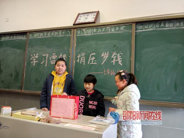 """隆回县思源实验学校举行""""学雷锋献爱心,捐献压岁钱""""活动"""