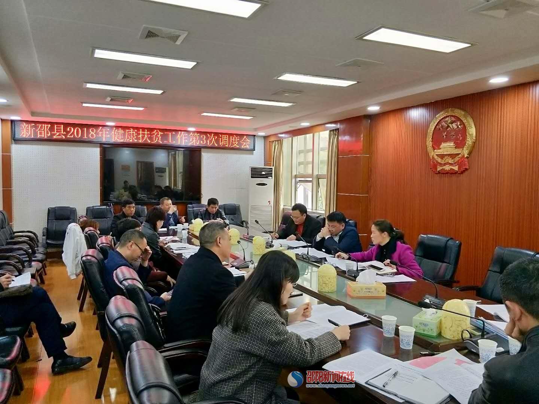 新邵县召开2018年第三次健康扶贫工作调度会