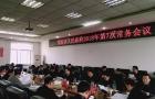 刘事青主持召开市政府常务会议 :严控政府性债务增长 切实防范债务风险
