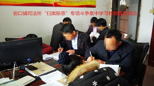 邵阳县岩口铺司法所开展社区服刑人员集中教育活动