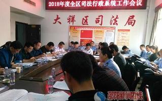 大祥区司法局召开2018年度全区司法行政系统工作会议