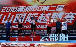 中国旅游日,1500名越野选手纵情崀山山水