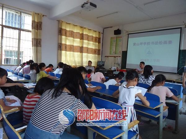 新邵陈家坊镇黄山坪学校举行学生书画赛