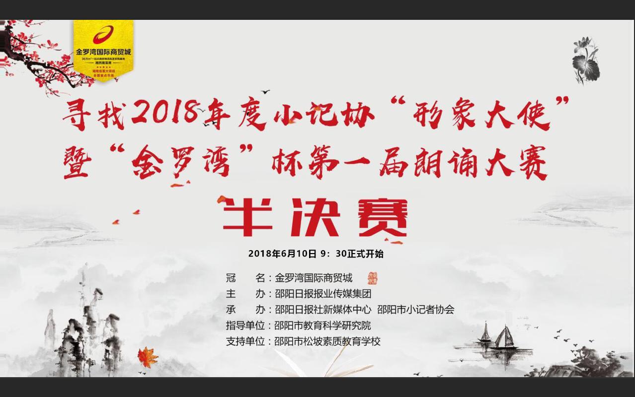 直播 | 邵阳市小记协第一届青少年朗诵大赛半决赛来了!