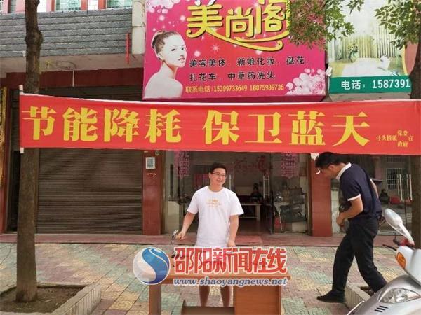 """马头桥镇开展""""节能降耗,保卫蓝天""""宣传活动"""